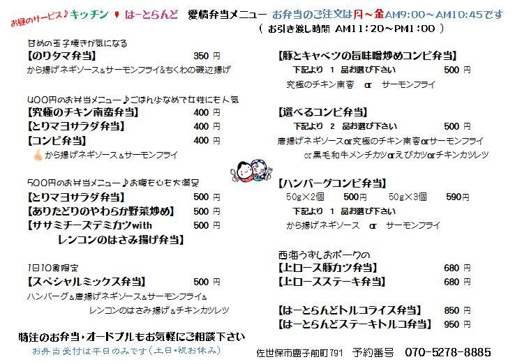 弁当メニュー2016・5